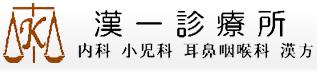 横浜市青葉区・渋谷|内科、小児科、耳鼻咽喉科 漢方なら漢一診療所